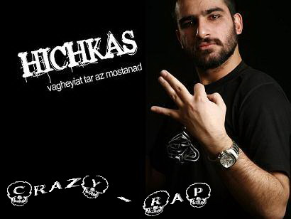 http://crazydownload.persiangig.com/Image/Hichkas%202.jpg